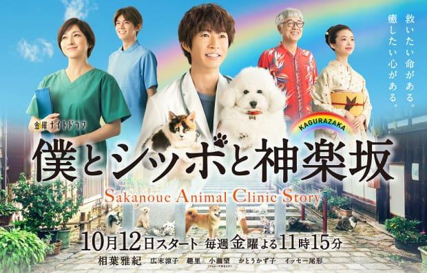 Sakanoue Animal Clinic Story Subtitle Indonesia Batch